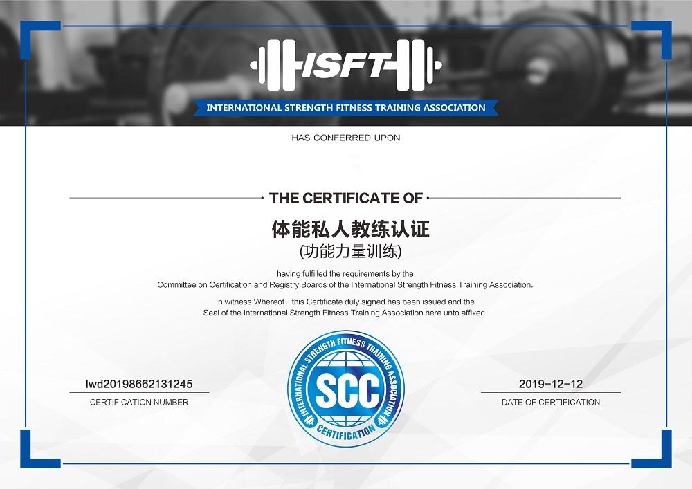 ISFT体能私人教练认证(功能力量训练)
