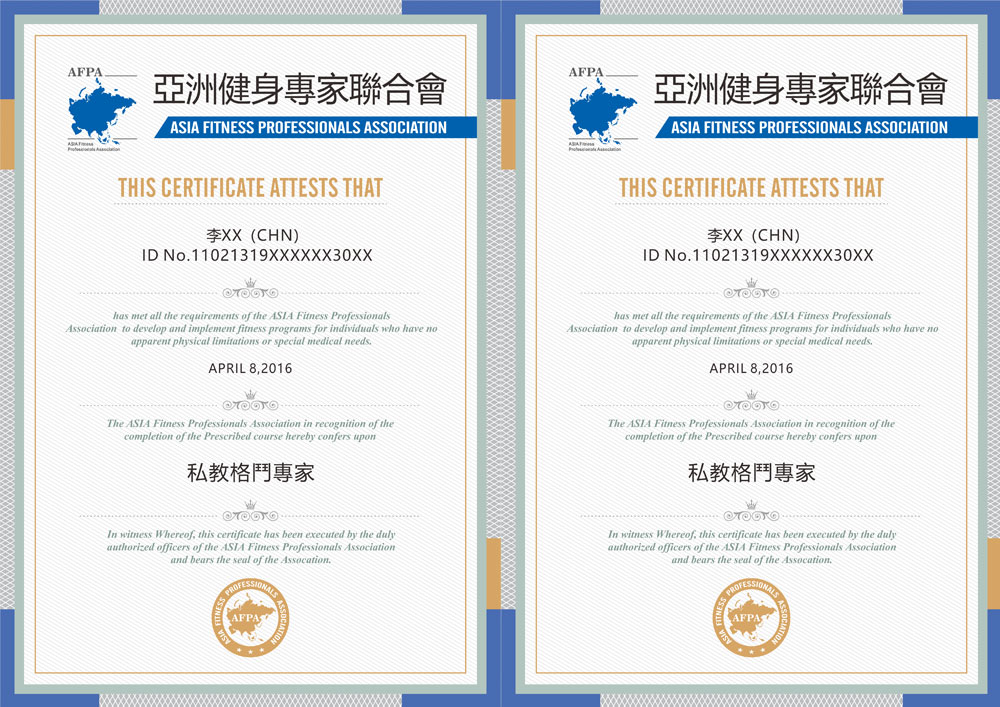 AFPA私教格斗专家认证