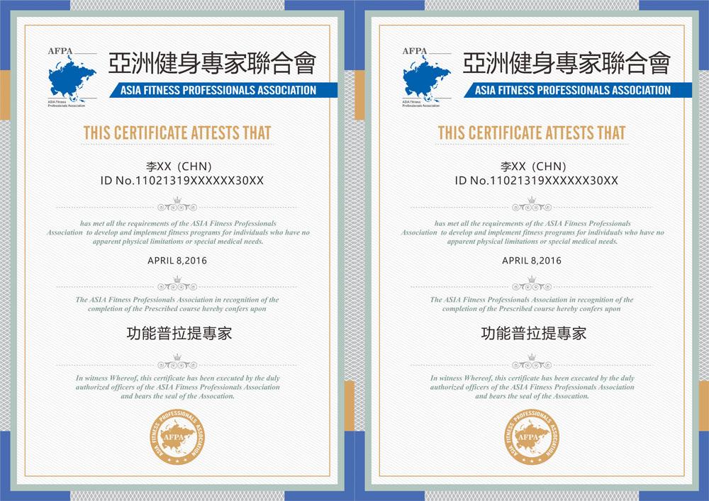 AFPA功能普拉提专家认证