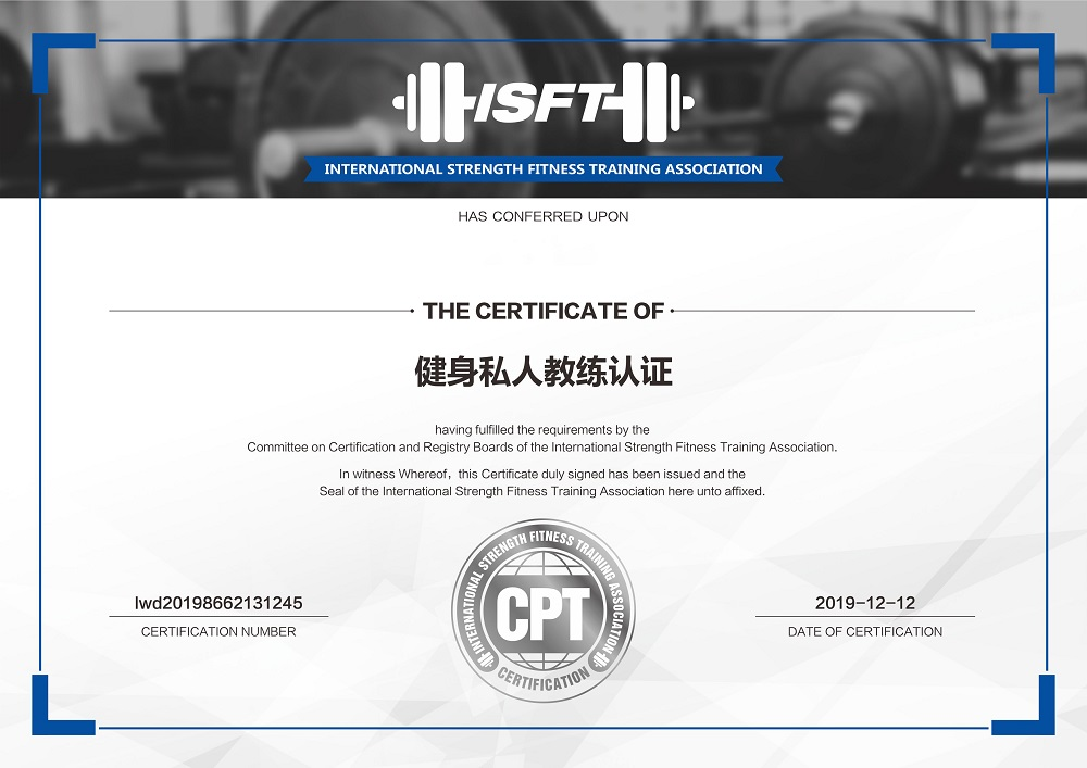 ISFT健身私人教练认证